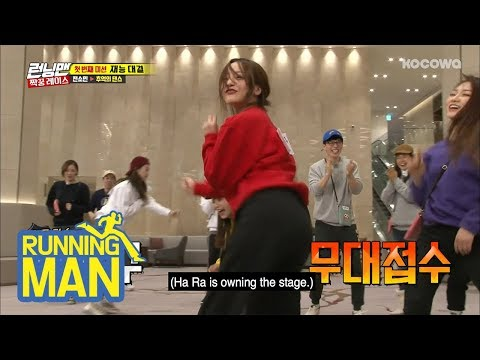 Reply 2009, Hara's legendary butt-dance from 'Mister' (by Kara) [Running Man Ep 388]