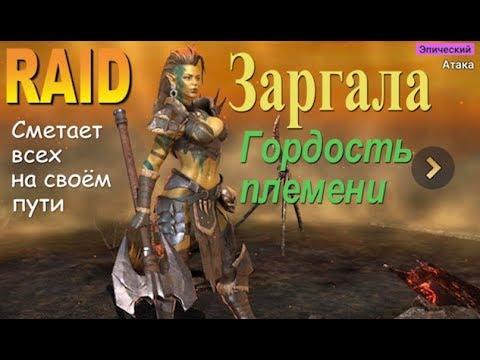 RAID shadow legends Заргала | Zargala (Гайд/Обзор героя)Советы по прокачке