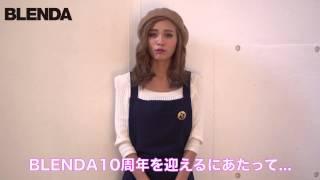 9/6(金)発売のBLENDA10月号はな・な・なんと月刊化10周年記念号!! とい...