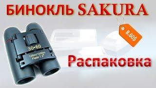 бинокль Sakura 30x60 с Aliexpress.com