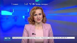 Вести-24. Башкортостан 28.03.17 22:00