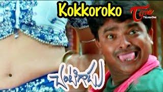 Chantigadu Telugu Movie Songs | Kokkoroko Video Song | Baladithya, Potti Rambabu
