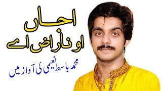 Audio Ajan o naraz hai_Basit Naeemi_New Latest Saraiki Song _Ali Movies Pipla