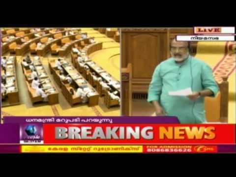Kerala Assembly Session 2nd Day - Live