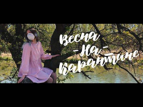 DEEP-EX-SENSE - Весна на карантине
