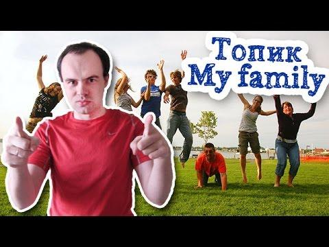 Топик My Family 5 класс моя семья на английском устная тема