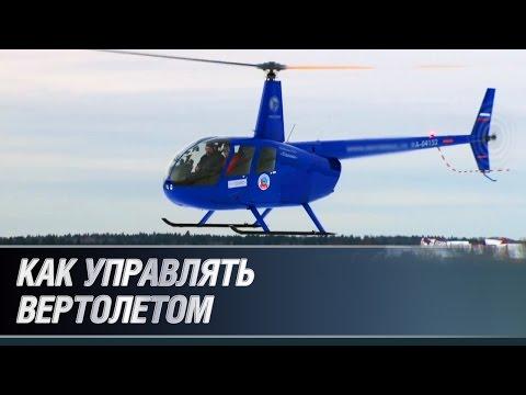 Как водить вертолет