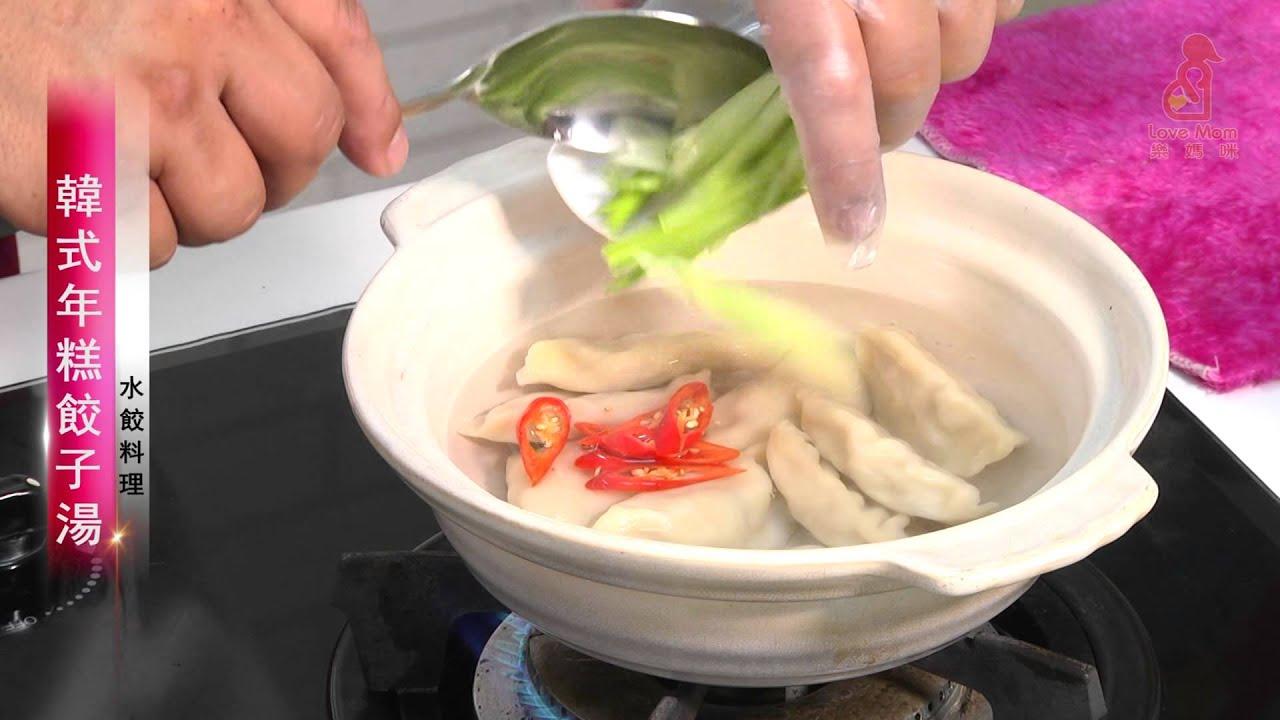韓式年糕餃子湯 - YouTube