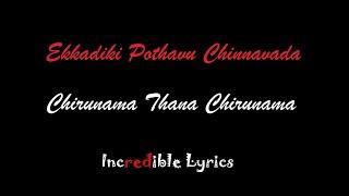 Ekkadiki Pothavu Chinnavada Movie || Chirunama Thana Chirunama Song || Telugu Lyrical video