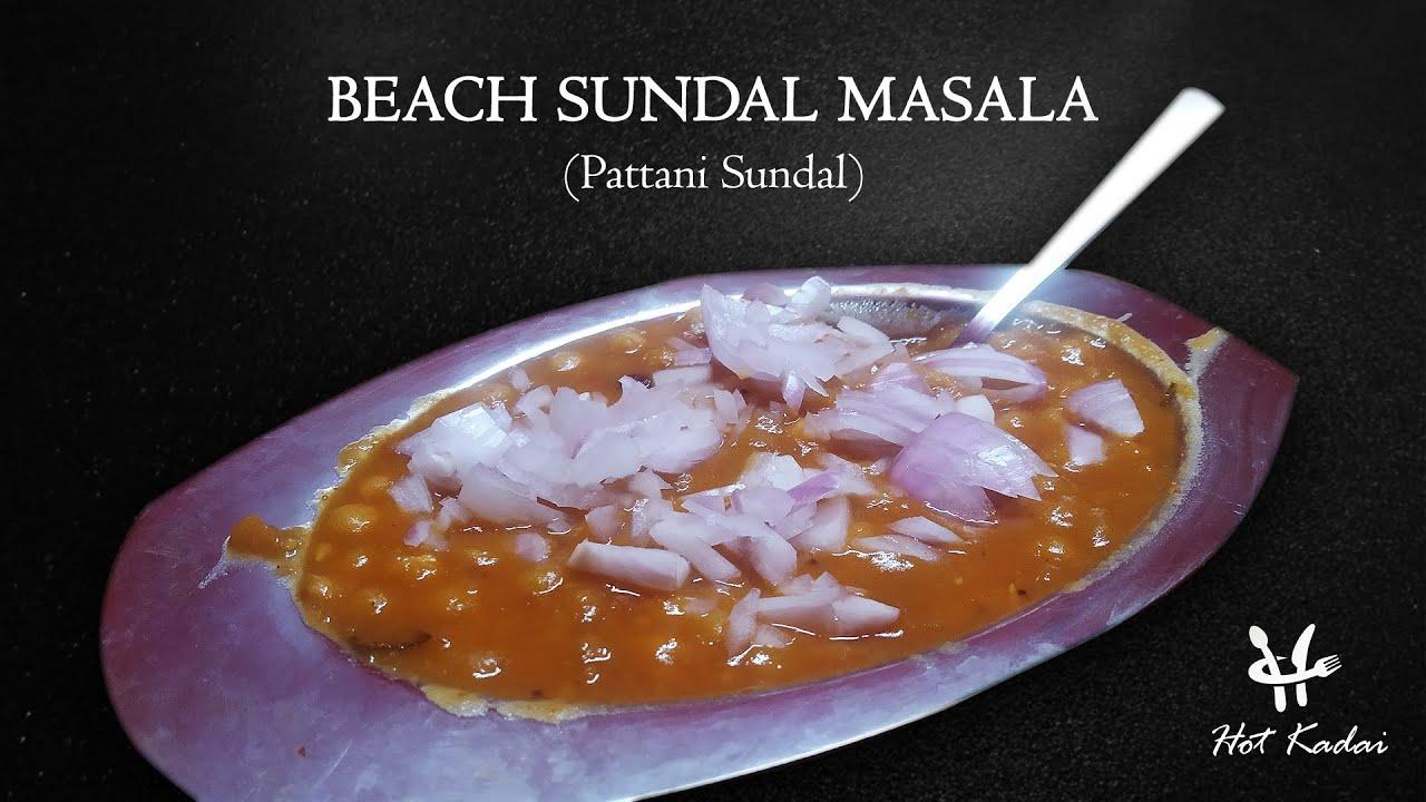 வண்டிக்கடை சுண்டல் மசாலா   பீச் சுண்டல் மசாலா   Sundal Masala Recipe   BEACH SUNDAL MASALA