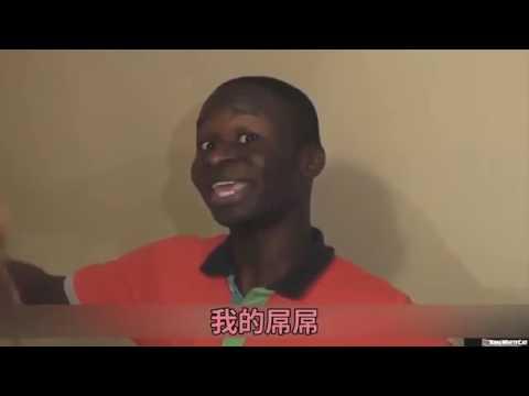 超爆笑黑人告白-歌唱版 - YouTube