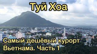 Туй Хоа: САМЫЙ ДЕШЕВЫЙ КУРОРТ Вьетнама. Часть 1 (своим ходом по Вьетнаму, Tuy Hòa, vietnam)