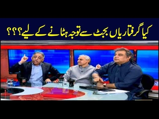 Off The Record | Kashif Abbasi | ARYNews | 11 June 2019