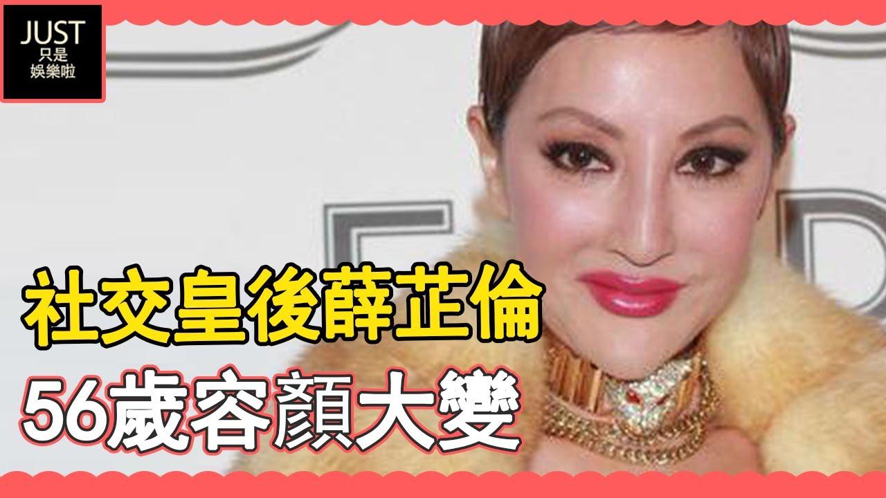 社交皇後薛芷倫近照,56歲容顏大變,整容毀容?背後秘密曝光
