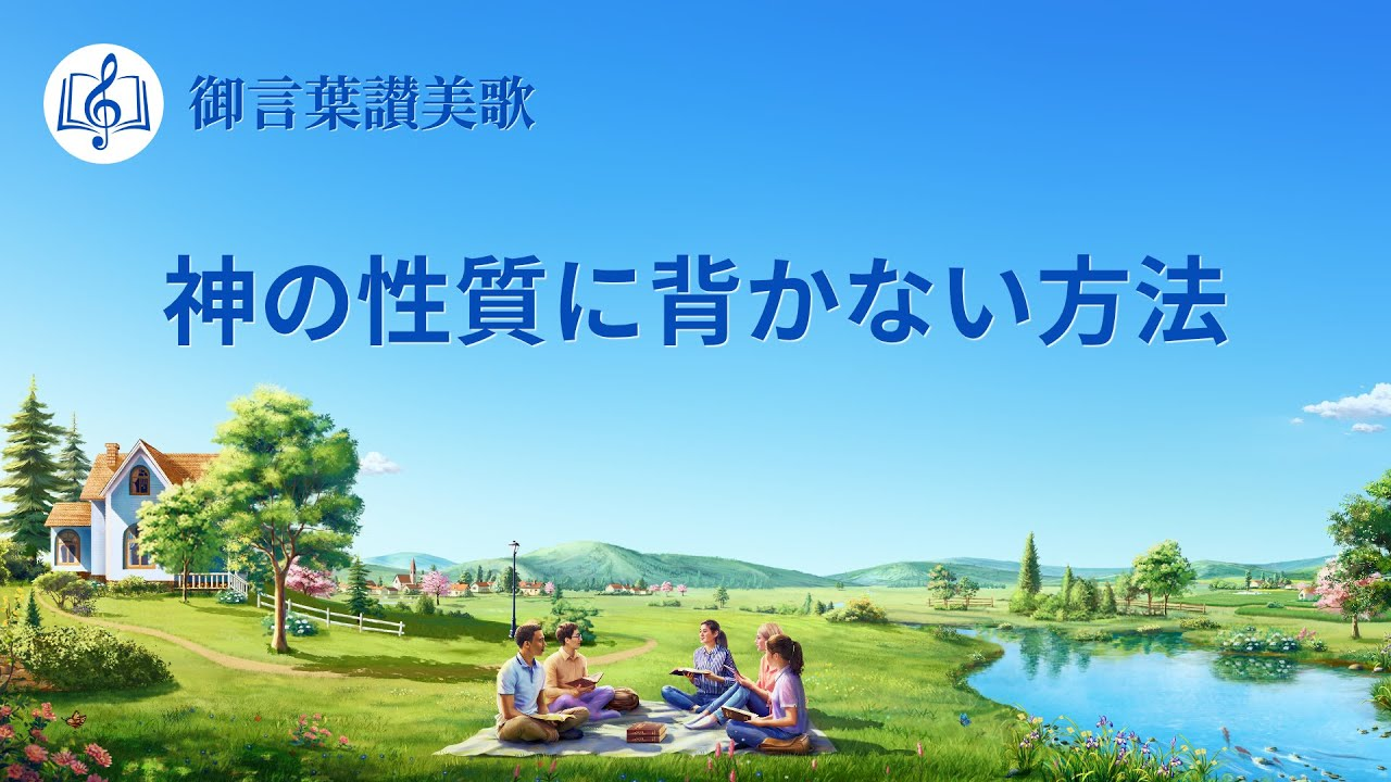 Japanese Christian Song「神の性質に背かない方法」Lyrics