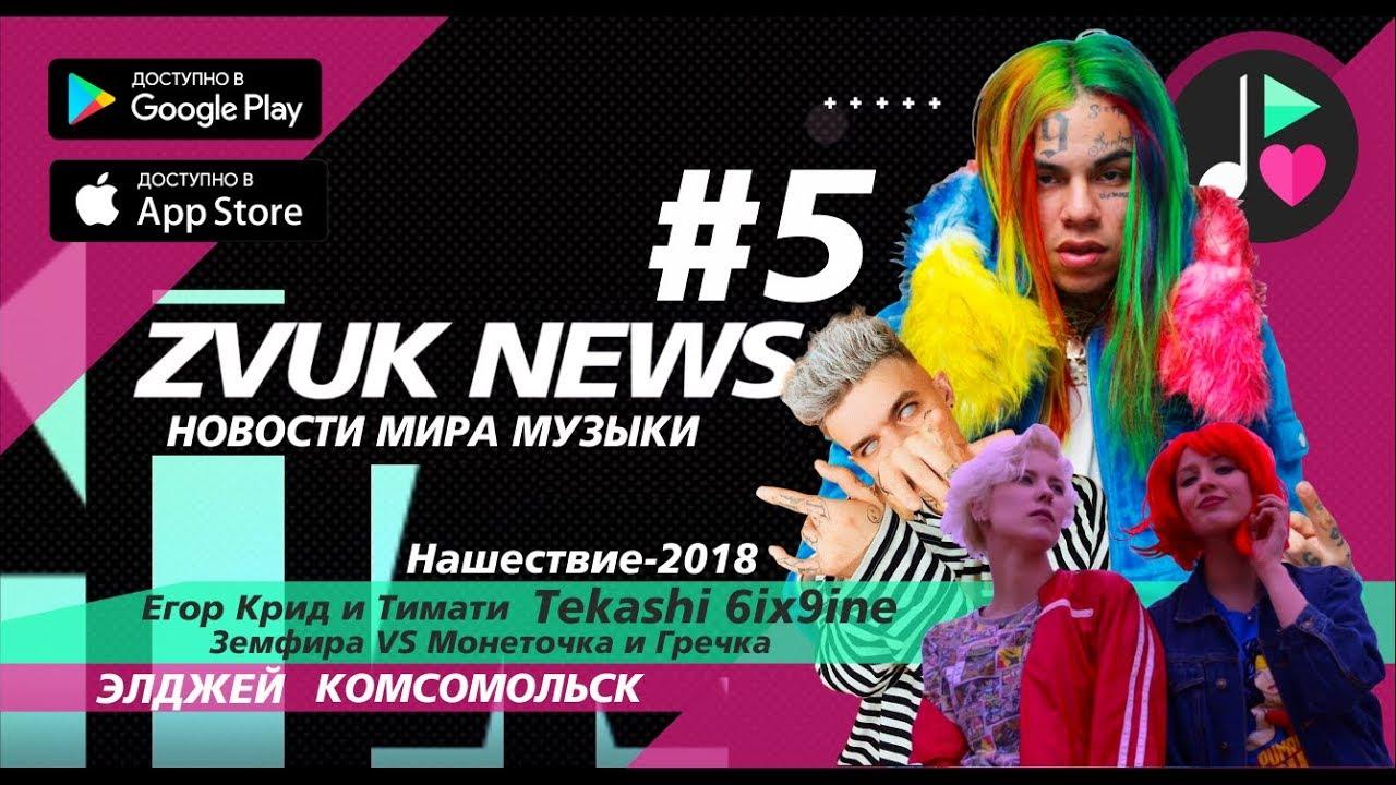 ZVUK NEWS #5 - Новости музыки | Элджей, Tekashi 6ix9ine, Комсомольск, Земфира VS Монеточка и Гречка