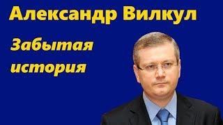 Александр Вилкул - забытая история подручного Ахметова