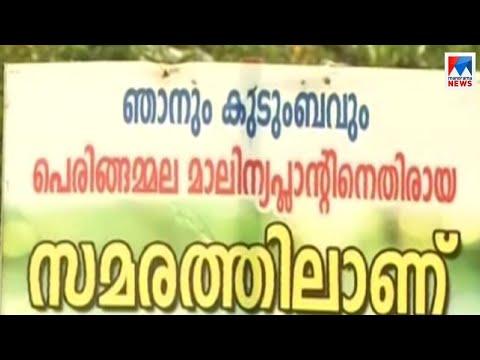 പെരിങ്ങമലയില് മാലിന്യസംസ്കരണ പ്ലാന്റ് സ്ഥാപിക്കുകയെന്ന് മന്ത്രി | Peringamala plant protest