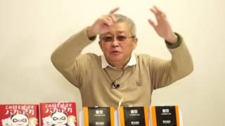 嘘だらけの日仏近現代史 (扶桑社新書) 2017/3/2新発売!倉山 満 (著)htt...