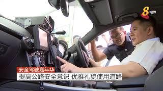 安全驾驶嘉年华 提高公路安全意识