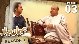 مهمان یار- فصل سوم - قسمت سوم / Mehman-e-Yaar - Season 3 - Episode 3 -  Canalization