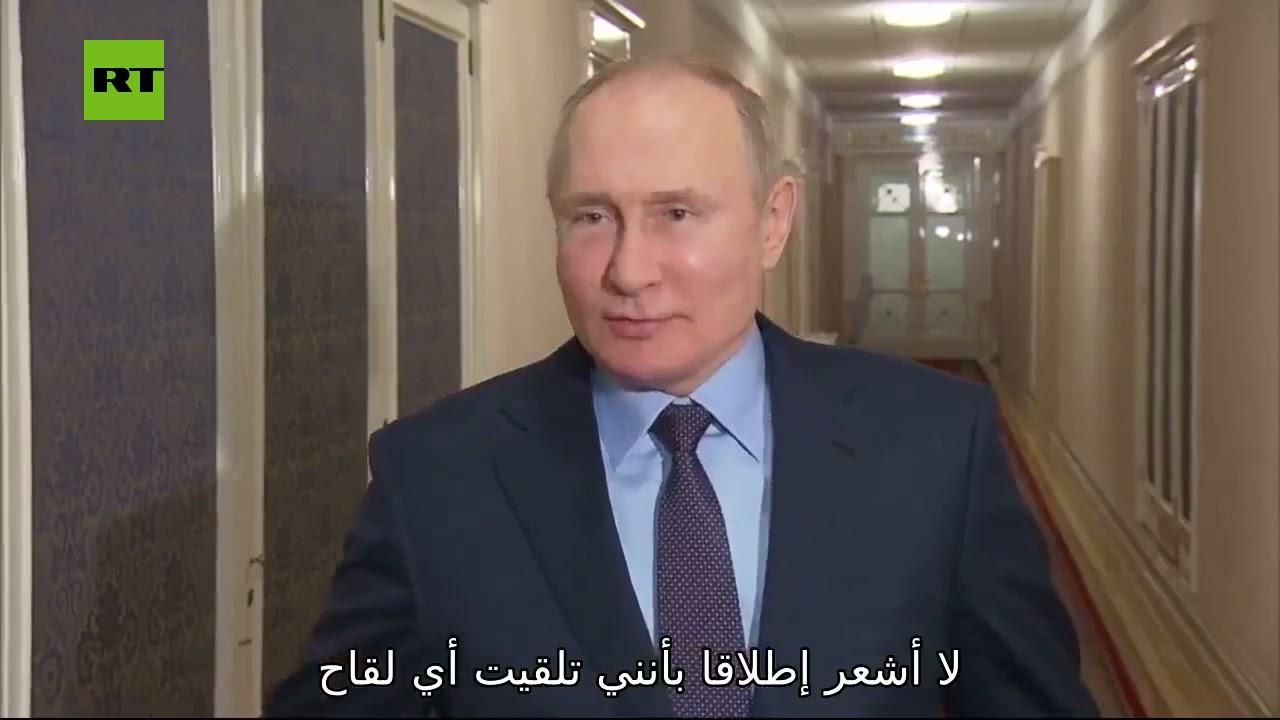 بوتين يكشف عن حالته بعد تلقيه الجرعة الثانية من لقاح كورونا  - نشر قبل 3 ساعة