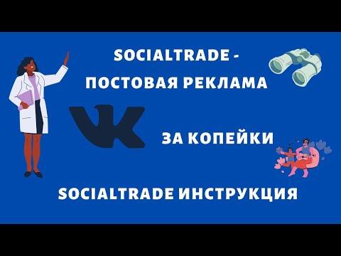SocialTrade   постовая реклама Вконтакте за копейки SocialTrade инструкция