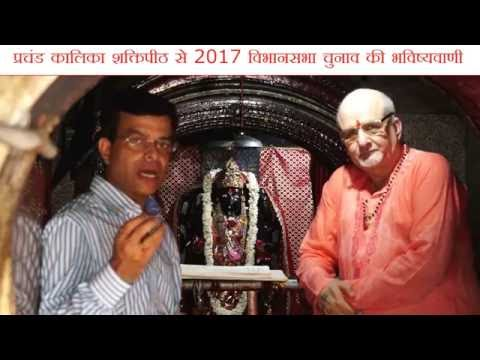 State Assembly Election 2017 Prediction Part 1 By Sudarshan Astro Expert Santbetra Ashoka