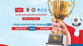 Кубок КР по футболу среди юношей U-17 | Финал | Каганат-Илбирс