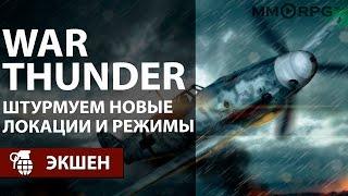 War Thunder. Штурмуем новые локации и режимы