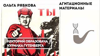 Ольга Рябкова - Гражданская война в Курганской области на примере агитационных материалов