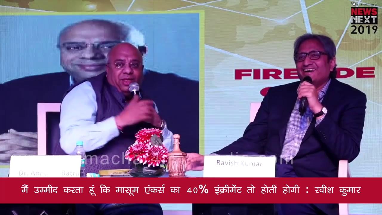 मैं उम्मीद करता हूं कि मासूम एंकर्स का 40 प्रतिशत इंक्रीमेंट तो होती होगी: रवीश कुमार