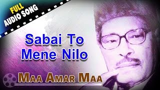 Sabai To Mene Nilo | Maa Amar Maa | Manna Dey | Bengali Devotional Songs