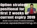 Option strategy positional for first 2weeks of  current expiry।  स्टॉक ऑप्शन बेस्ट कॉल इस महीने