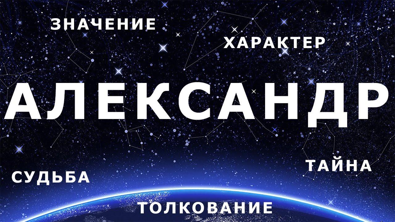 картинки с именем александра имя и характер имя и судьба картинки для