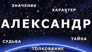 видео Александра: происхождение имени и значение | тайна имени Александра и совместимость - Onwomen.ru