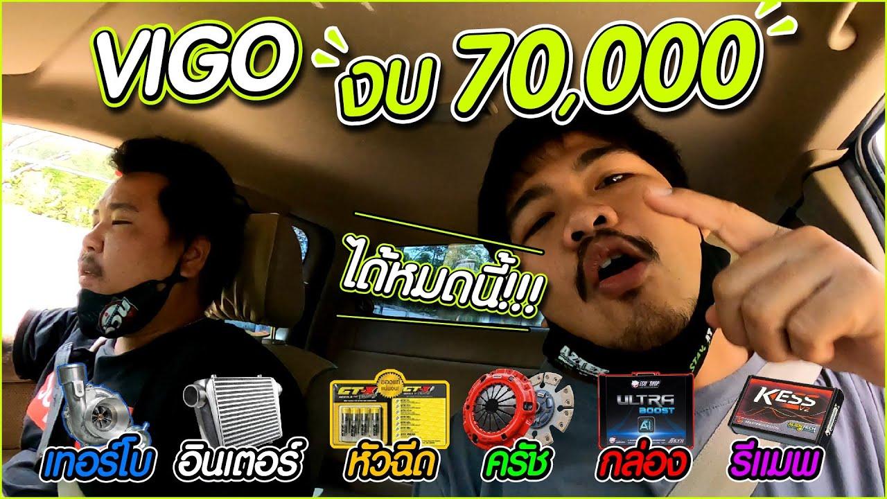 วีโก้ งบ70,000 ได้หมดนี้เลย!!! #อ้วนจูนเนอร์