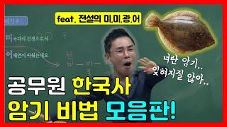 [공무원 한국사] 설민석 – 공무원 한국사 암기 비법 특강