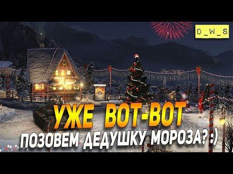 Новый год на носу в Wot Blitz