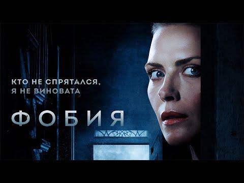 Фобия (Фильм 2018) Триллер, ужасы - Видео онлайн