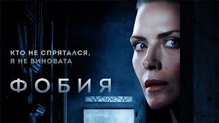 Фобия (Фильм 2018) Триллер, ужасы