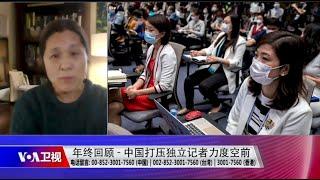 【曹雅学:中共对记者的打压始终没有停止过】12/22 #时事大家谈 #精彩点评 - YouTube