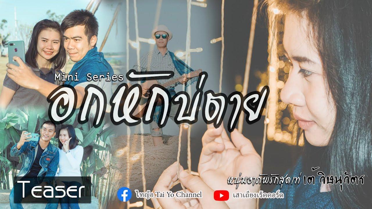 อกหักบ่ตาย -  เต้ วิษนุวัตร  Sub Thai Mini  Series