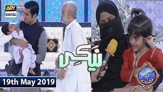 Shan e Iftar - Naiki - (Phool Se Bache Muskilat Main) - 19th May 2019