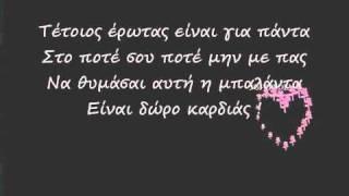 dwro gia sena nikos oikonomopoulos stixoi