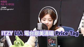 【ITZY】繼柳熙烈的Sketchbook後 LIA 電台甜美清唱 Price Tag (原唱 Jessis J)