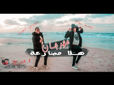 فديو كليب ' قناه هلا مصارعه ' (حمو بيكا - مودي امين )   Video Clip Hala Mosar3a