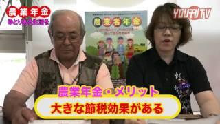 YOU刊TV「農業年金」 16年6月29日(水)
