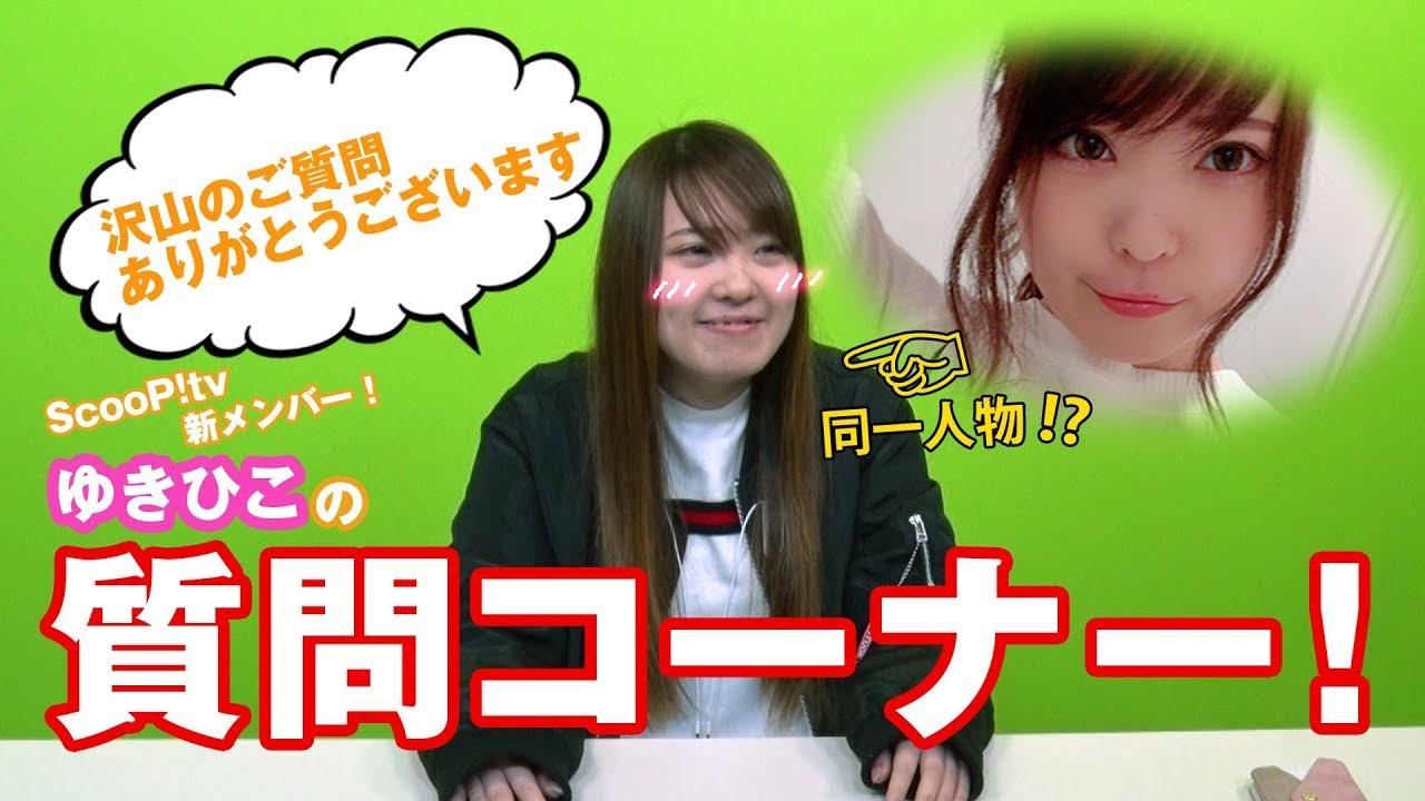 スクープ tv ぽ っ ちぃ