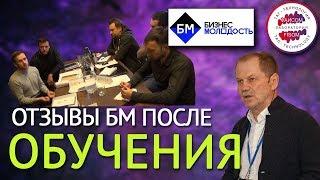 ТОП-менеджмент Бизнес Молодость об Андрее Тысленко. Отзывы БМ после корпоративного обучения